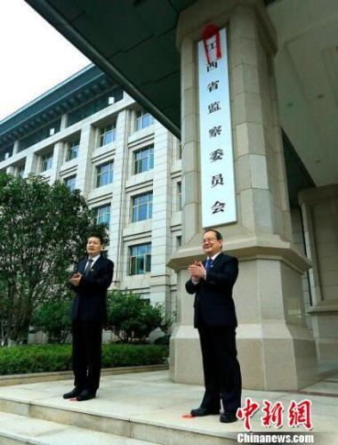 1月31日上午,江西省监察委员会正式挂牌成立。江西省纪委图片
