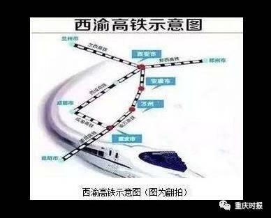 西渝高铁走向确定:走万州沿江入渝,重庆2小时到西安