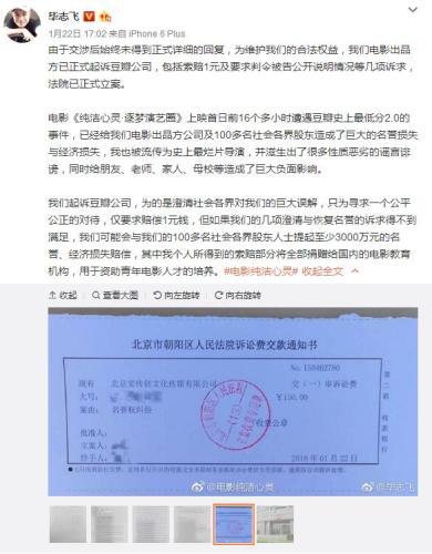 导演毕志飞在其微博中晒出《纯洁心灵》片方起诉豆瓣的民事起诉状以及北京市朝阳区人民法院诉讼费交款通知书。图片来源:微博截图