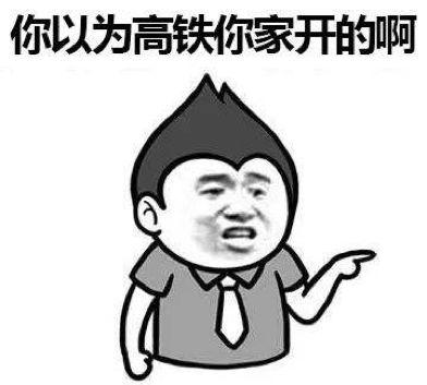 """长安剑:为什么要呼吁""""保护""""""""高铁扒门""""女教师金平教育信息网"""