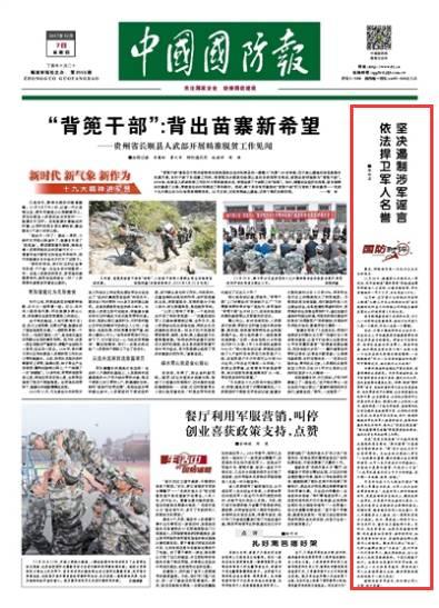 刊于12月7日《中国国防报》1版