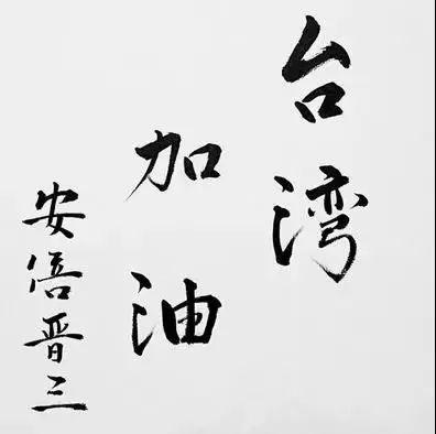 ▲安倍书法照片(推特)