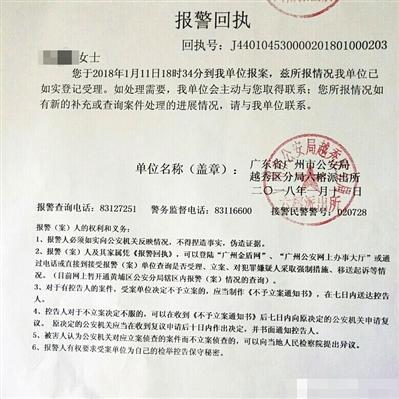 广州一女博士被骗85万元 因长期在实验室从不看朋友圈