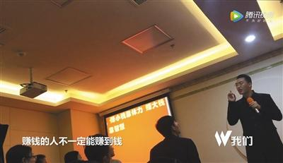 """""""能量中国""""营销培训班老师李建国在进行授课。""""我们""""视频截图"""