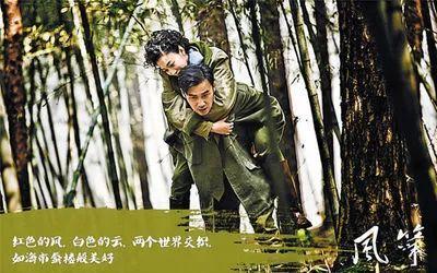 香港六合彩白小姐电视剧《风筝》: 唯有信仰牵系,风筝方能高飞
