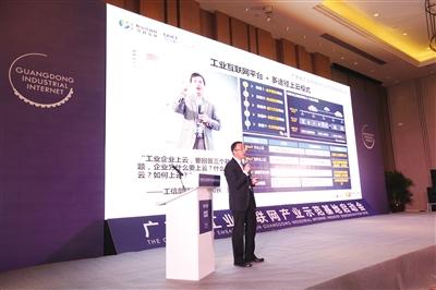 智能家居--广东唯一工业互联网产业示范基地正式启动