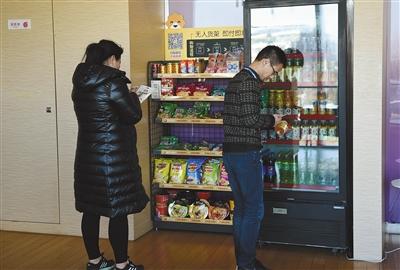 2018年1月10日,苏宁推出的无人货架在南京亮相。消费者通过手机扫码、移动支付即可完成购物。 新华社记者 李雨泽 摄