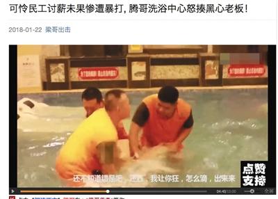 """公众号""""梁哥出击""""视频内容声称为农民工讨薪,在洗浴中心用暴力手段对付黑心老板。这些暴力视频真假难辨,但都以宣扬暴力、以暴易暴为主题。微信截图"""