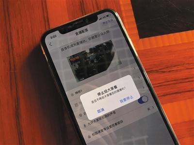 12月12日,一家公司正在使用一款由360公司生产的摄像头。使用者可通过程序控制权限。新京报记者 朱骏 摄