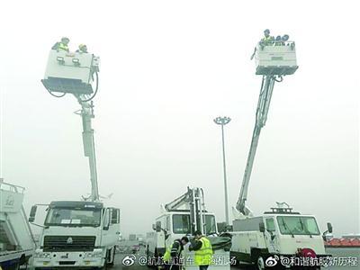 两大机场进行多轮除冰雪演练 增设延误旅客临时休息区