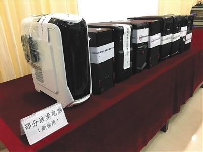 广州市公安部门查处的部分涉案电脑。新京报记者 宋超 摄
