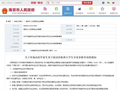 南京市政府发布《关于建设具有全球影响力创新名城的若干政策措施》,规定外地高校毕业生来宁面试,可补贴1000元。网络截图