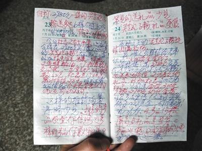 郑正一写的防骗日记。受访者供图