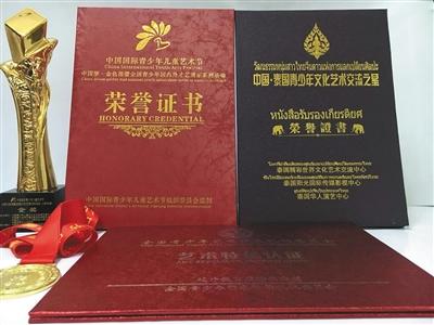 """中国国际青少年儿童艺术节的证书,花钱就能得奖。其获奖证书上的主办单位图章,多以""""中国""""、""""国际""""开头。"""