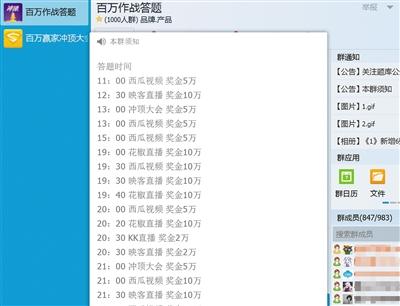 聊天群里,网友发布邀请码和各个平台的场次信息。