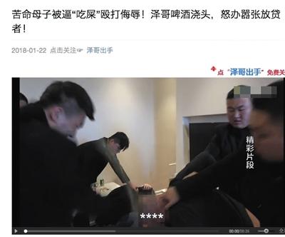 """公众号""""泽哥出手""""的暴力视频内容,称惩治""""嚣张放贷者""""。"""