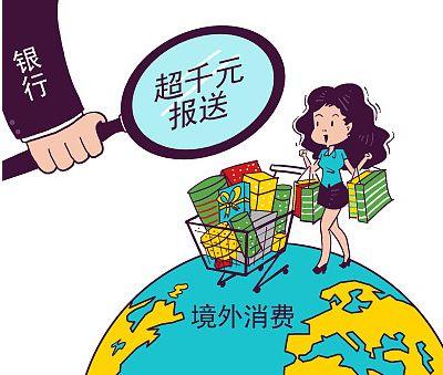 新年出国买买买要注意啦!个人取现有新规,每