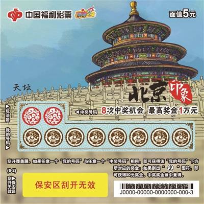 """刮刮乐""""北京印象""""""""幸运宝10""""新票亮相江苏"""
