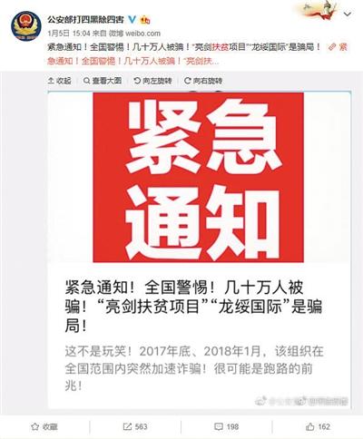"""▲警方微博发布""""龙绥国际""""骗局提醒。 网络截图"""
