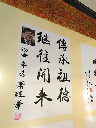 """南夏辉村的祠堂,留有肖建华的寄语。当地村民称""""肖建华""""的肖字为萧的简写。"""