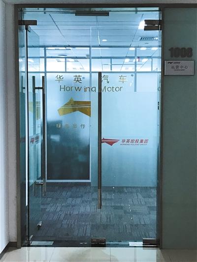 苏州市工业园区通园路699号港华大厦10层,标有华英控股集团、华英汽车等标志企业。新京报记者 赵毅波 摄