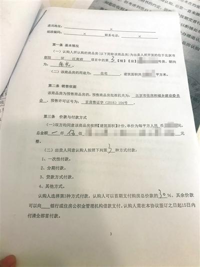 江南府项目购房者2016年认购,约定30日内完成签约,但时至今日,有人仍未接到签约通知。