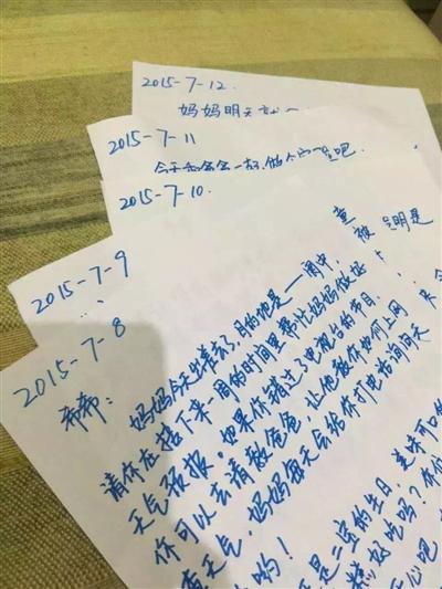 女子出差难陪孩子 在外每天给儿写信4年已近百封
