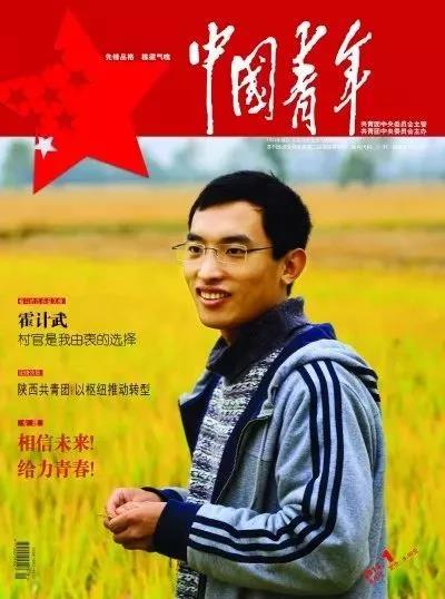 霍计武成为2014年首期《中国青年》杂志封面人物