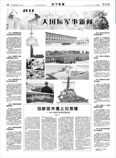 军报盘点2017年十大国际军事新闻