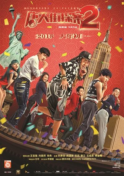 《唐人街探案2》 将连登三大卫视春晚