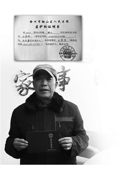 王先生拿到了法院颁发的对其患病妹妹的监护权证明书。 中国江苏网 图