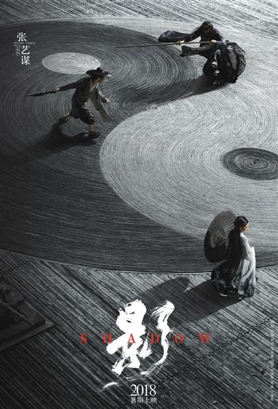 张艺谋《影》两张海报制作半年