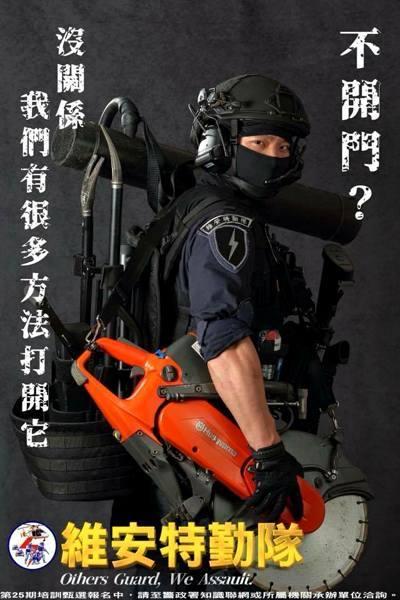 台湾维安特勤队文宣广告。(图片来源:台媒)