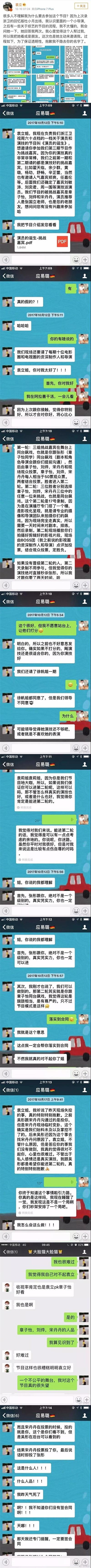袁立曝《演员的诞生》惊天内幕 狂发文炮轰节目组