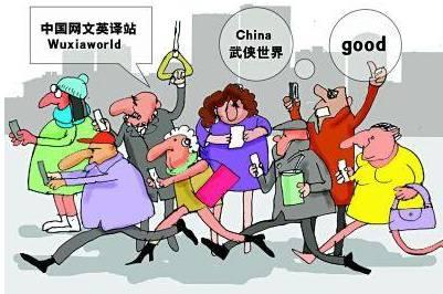 中国网络小说火遍海外!不仅治好了老外的毒瘾