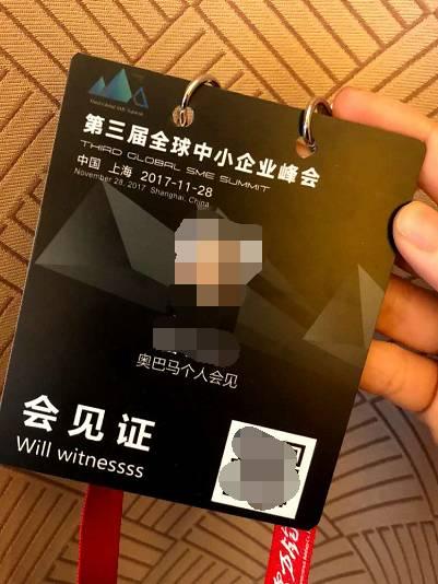 """▲图为网上某微商晒出的""""奥巴马个人会见证"""",但这个证件的英文翻译看来非常的尴尬……"""
