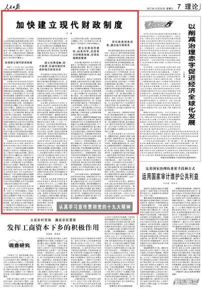人民日报:共享经济发展取决于公共道德水平