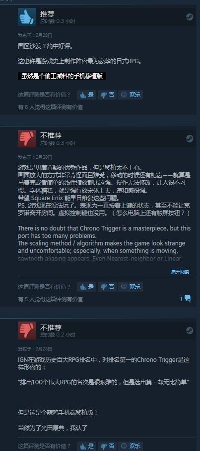 《时空之轮》登Steam遭差评 卖95元竟是手机版移植