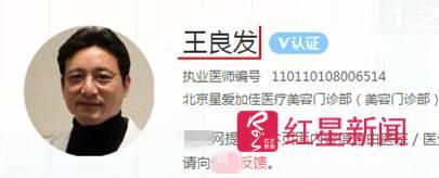 ▲网上刊登的王良发资料信息 网站截图