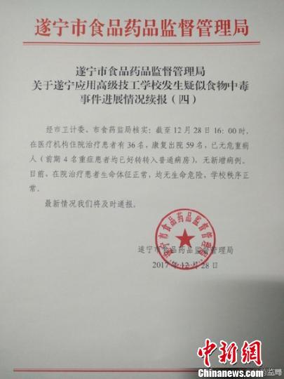 遂宁市食药监局发布的最新公告。 钟欣 摄