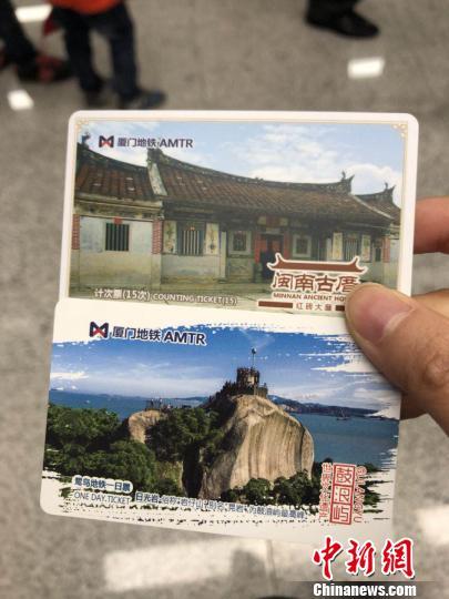 地铁刊行颇具闽南元素套票。 陈悦 摄
