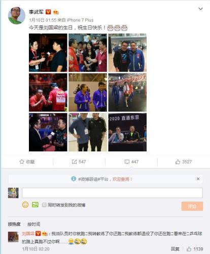 刘国梁评论央视记者