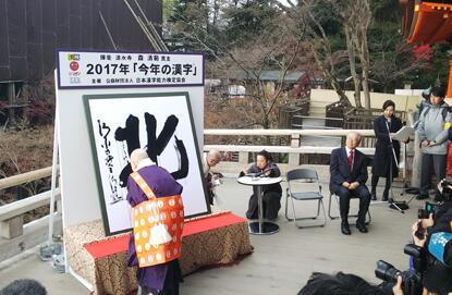 """日本民众担忧朝鲜半岛局势 年度汉字选""""北""""(图)"""