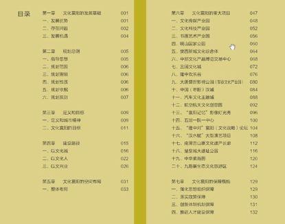 《文化襄阳概念规划》目录