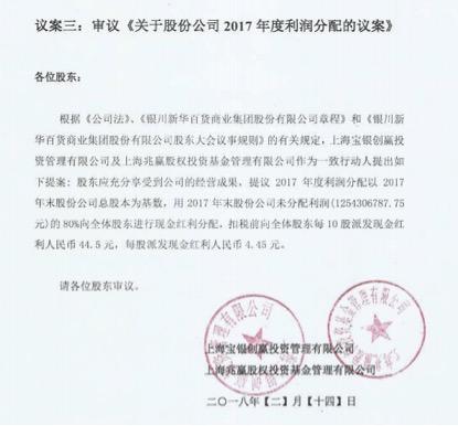 宝银系提议年度分红10亿被拒