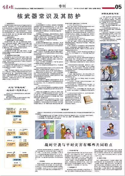 吉林日报介绍核武常识目的何在 - 点击图片进入下一页