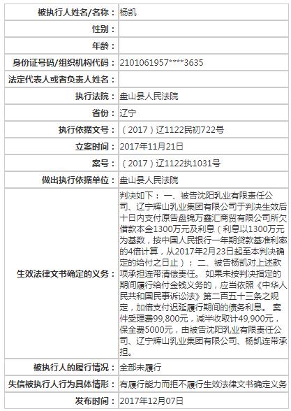 辉山乳业董事长被列入失信被执行人 曾为辽宁首富