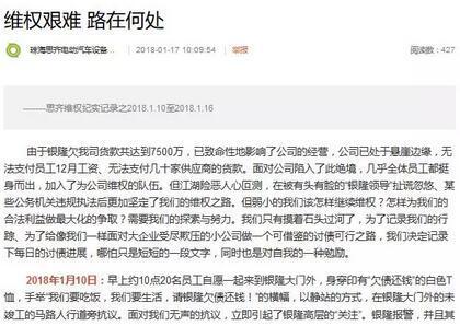 1月17日,珠海思齐微博发文描述维权始末。