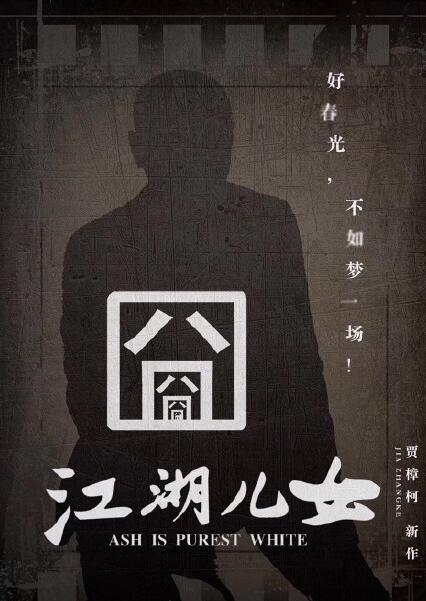 冯小刚徐峥加盟《江湖儿女》 贾樟柯新作阵容强大