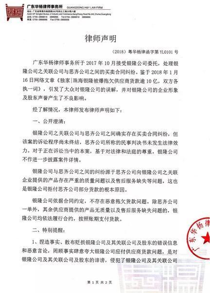珠海银隆发布的律师声明。